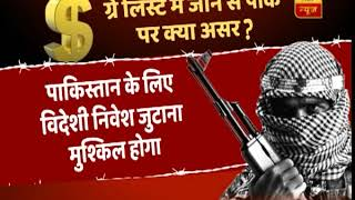 How will Pakistan be affected after coming under Grey List? - ABPNEWSTV