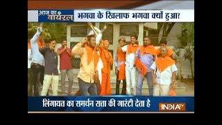 Karnataka cabinet approves separate religion status for Lingayats - INDIATV
