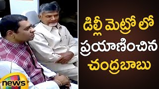 AP CM Chandrababu Travels in Metro Rail In New Delhi | Chandrababu Naidu At Delhi Highlights - MANGONEWS