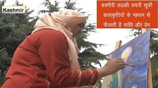 Video:कश्मीरी लड़की अपनी सूफी कलाकृतियों के माध्यम से फैलाती है शांति और प्रेम