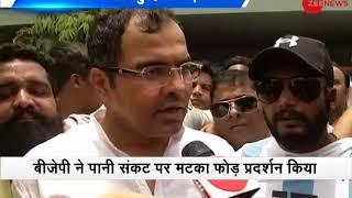 Morning Breaking: BJP workers on 'matka fod' protest for water crisis in Delhi - ZEENEWS