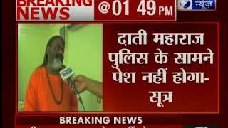 आज दिल्ली पुलिस की क्राइम ब्रांच के सामने पेश नहीं होंगे दाती महाराज - ITVNEWSINDIA