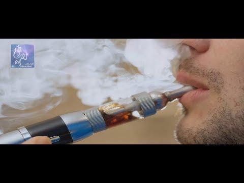 فوائد وأضرار السيجارة الإلكترونية الحقيقة كاملة - اتفرج تيوب