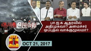 Aayutha Ezhuthu 21-10-2017 Discussion on TN Minister Rajenthra Bhalaji's confessions – Thanthi TV Show