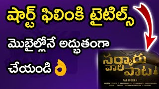 Movie Titles Editing In Mobile | Short Films Titles Editing In Mobile Telugu | Telugu Short Films - YOUTUBE