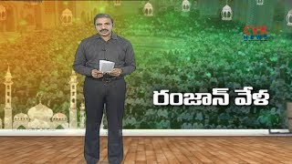 ఘనంగా రంజాన్ వేడుకలు... : Ramzan Celebrations In Telugu States   CVR Highlights - CVRNEWSOFFICIAL