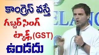 Rahul Gandhi Speech | Interact With DWCRA Groups Meeting at Shamshabad | Hyderabad | iNews - INEWS