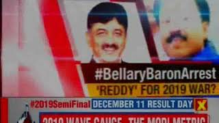 Ponzi Scam Case: #BellaryBaroonArrest 'Reddy' for 2019 war? - NEWSXLIVE