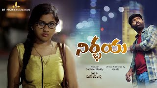 Nirbhaya Telugu  Short Film  | GANTA STUDIO - YOUTUBE