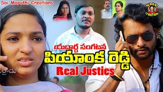 దిశ రియల్ జస్టిస్ || Disha Telugu Short Film || Latest Telugu Short Films || Karimnagar Kurradu - YOUTUBE