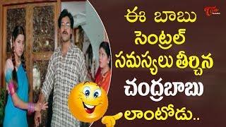 ఈ బాబు సెంట్రల్ సమస్యలు తీర్చిన చంద్రబాబు లాంటోడు.. | Pavan Kalyan Telugu Comedy Videos | TeluguOne - TELUGUONE