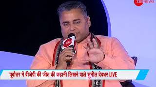 There's been no instance of violence since March 6: BJP leader Sunil Deodhar - ZEENEWS