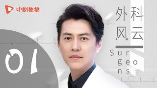 外科风云 (44集全)靳东、白百何、李佳航