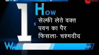 5W1H: Youth drowned in Gang Nahar of UP, dead   यूपी के गंग नहर में डूबकर एक युवक की मौत - ZEENEWS