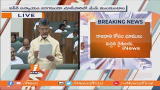 CM Chandrababu Naidu Speech In AP Assembly | About AP Special Status And Funds | iNews - INEWS