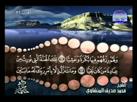 16 - ( الجزء السادس عشر ) القران الكريم بصوت الشيخ المنشاوى