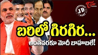 Journalist Diary | Divided Fall of Opposition   No Confidence Motion | Satish Babu - TELUGUONE