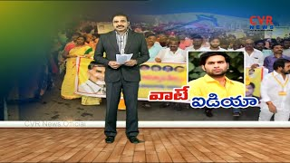 వాటే ఐడియా : TDP Youth Leader Devineni Avinash Protest Against BJP Activist At Kakinada | CVR News - CVRNEWSOFFICIAL