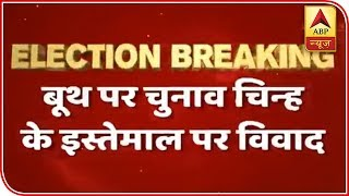 Bhola Singh barges into polling booth wearing party symbol - ABPNEWSTV