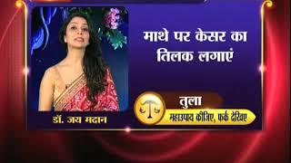 19 मार्च 2018 का राशिफल, Aaj Ka Rashifal, 19 March 2018 Horoscope जानिये Family Guru में - ITVNEWSINDIA