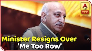Full Coverage: Union Minister MJ Akbar resigns from his post over Me Too allegations - ABPNEWSTV