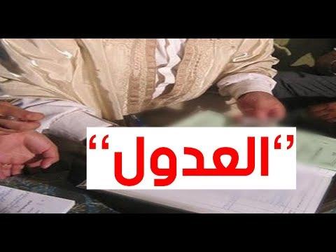 هكذا كانت ردة فعل الشارع المغربي حول تولي المرأة مهنة ''عدل'' - روايات تيوب -YouTube DownLoader