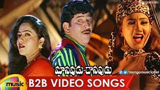 Manavudu Danavudu Movie Back 2 Back Video Songs | Krishna | Ramya Krishna | Soundarya | Mango Music - MANGOMUSIC