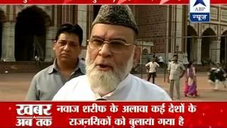 Shahi Imam invites Pak PM Sharif but not PM Modi for son's anointment - ABPNEWSTV