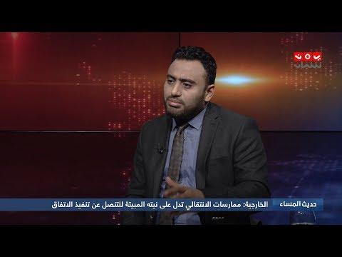 الحكومة تتهم الانتقالي بعرقلة تنفيذ المصفوفة التنفيذية لاتفاق الرياض | حديث المساء