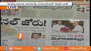 Today Highlights From News Papers | News Watch (01-08-2018) | iNews - INEWS
