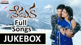 Veduka ( వేడుక ) Telugu movie Songs Jukebox || Raja,Poonam Bajwa - ADITYAMUSIC