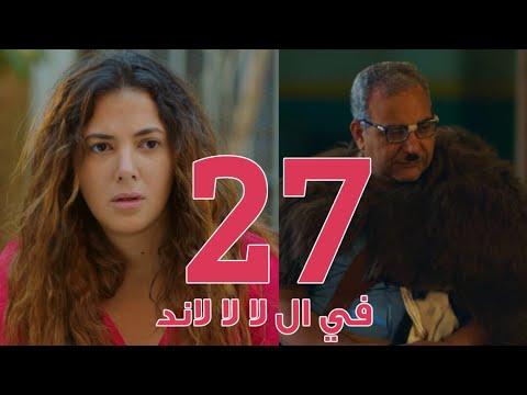 مسلسل في ال لا لا لاند - الحلقه السابعة والعشرون والضيف