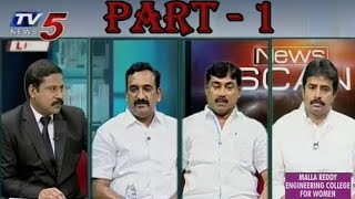 Intensive Household Survey | AP Budget Sessions | Debate in News Scan : TV5 News Part 1 - TV5NEWSCHANNEL