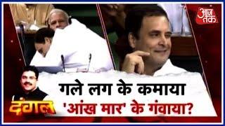 क्या Rahul Gandhi ने PM Modi को गले लगाके जो कमाया, अंत में आँख मारकर सब गवाया ? दंगल - AAJTAKTV