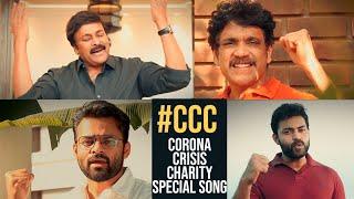 MUST WATCH: Corona Crisis Special Song | Chiranjeevi, Nagarjuna, Sai Tej, Varun Tej | #CCC - TFPC