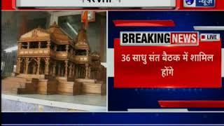 Vishva Hindu Parishad to organise a meeting on 5th October for Ram Mandir movement in Delhi - ITVNEWSINDIA