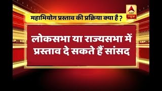 What is process of CJI impeachment motion? - ABPNEWSTV