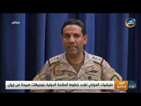مليشيا الحوثي الانقلابية تهدد خطوط الملاحة الدولية بتوجيهات صريحة من إيران