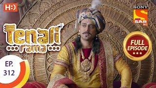 Tenali Rama - Ep 312 - Full Episode - 17th September, 2018 - SABTV