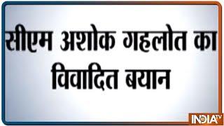 राष्ट्रपति Kovind पर सीएम Ashok Gehlot का विवादित बयान, बोले दलित होने की वजह से बने राष्ट्रपति - INDIATV