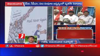 CPI And CPM Leaders Modi Go Back Slogans Against PM Modi AP Tour | AP Special Status | iNews - INEWS