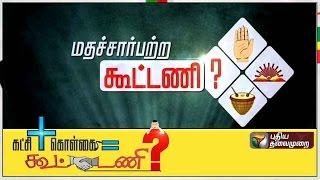 Katchi Kolgai Koottani 30-12-2015 – Puthiya Thalaimurai TV Show