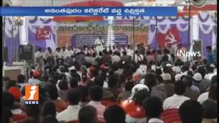 Left Parties Call For Bandh On May 24th For Drought Relief |  AnanTapur | iNews - INEWS