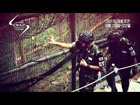 2019 DMZ 트레일러닝 홍보영상