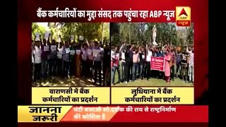Ghanti Bajao Follow Up: Around 10 lakh bank employees protesting pan India - ABPNEWSTV