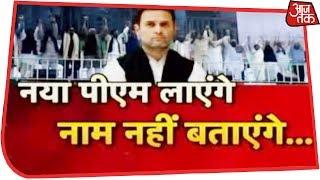 नया PM लाएंगे पर नाम क्यों नहीं बताएंगे? देखिए Halla Bol Anjana Om Kashyap के साथ - AAJTAKTV
