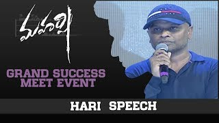 Writer Hari Speech - Maharshi Grand Success Meet Event - DILRAJU