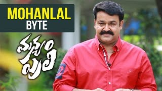 Complete Actor Mohanlal Byte About Manyam Puli Movie | TFPC - TFPC