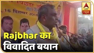 Omprakash Rajbhar calls himself biggest hooligan - ABPNEWSTV
