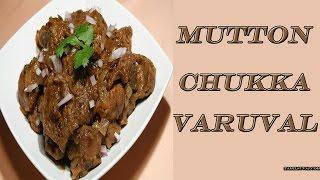 Mutton chukka Varuval | Mutton sukka Recipe in tamil